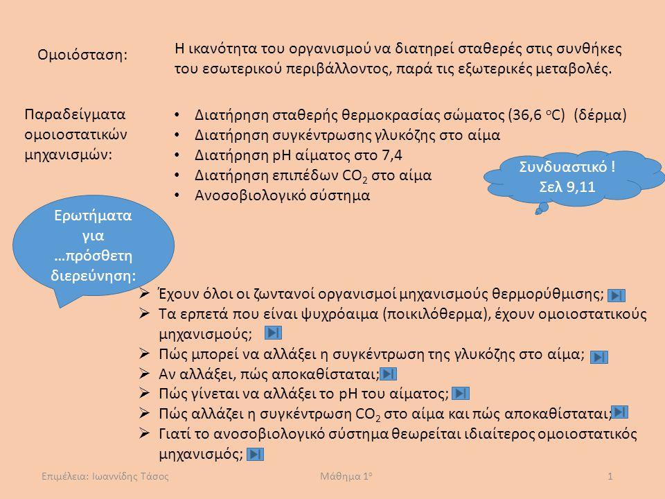Επιμέλεια: Ιωαννίδης Τάσος Μάθημα 1 ο 1 Ομοιόσταση: Η ικανότητα του οργανισμού να διατηρεί σταθερές στις συνθήκες του εσωτερικού περιβάλλοντος, παρά τ