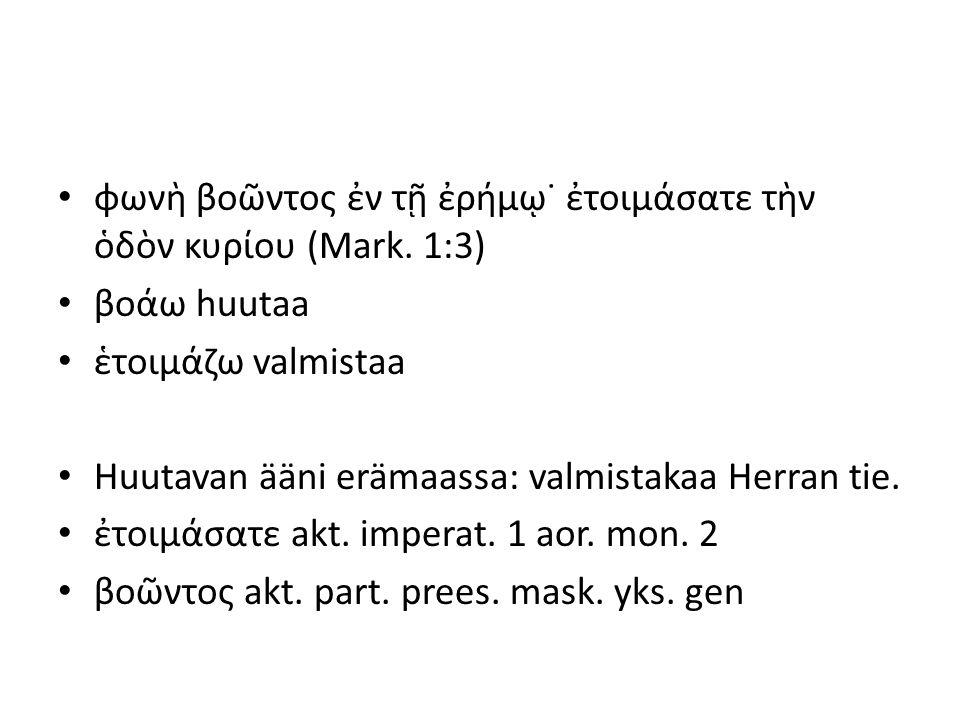 ἐγένετο Ἰωάννης βαπτίζων ἐν τῇ ἐρήμῳ καὶ κηρύσσων βάπτισμα μετανοίας… (Mark.
