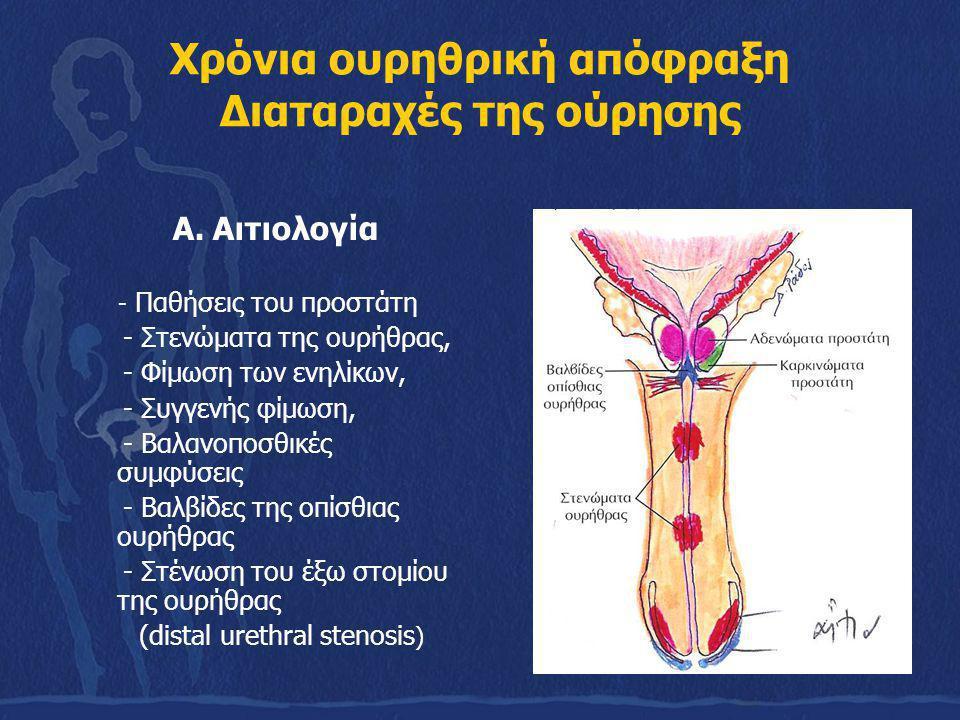 Χρόνια ουρηθρική απόφραξη Διαταραχές της ούρησης Α. Αιτιολογία - Παθήσεις του προστάτη - Στενώματα της ουρήθρας, - Φίμωση των ενηλίκων, - Συγγενής φίμ