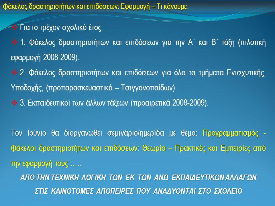  Για το τρέχον σχολικό έτος  1. Φάκελος δραστηριοτήτων και επιδόσεων για την Α΄ και Β΄ τάξη (πιλοτική εφαρμογή 2008-2009).  2. Φάκελος δραστηριοτήτ