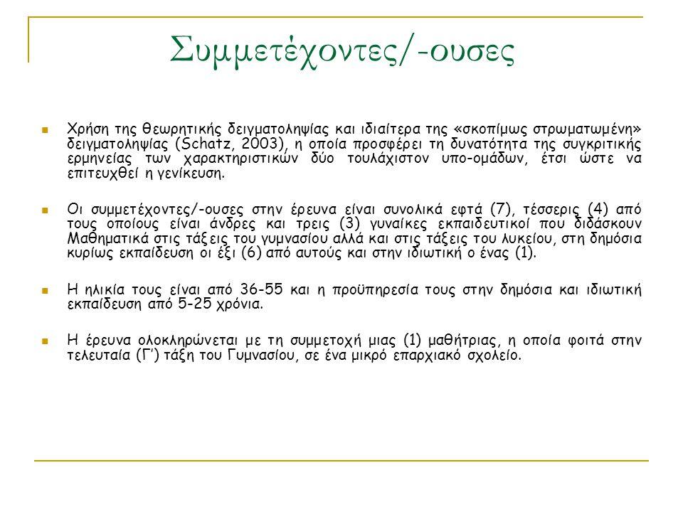 Συμμετέχοντες/-ουσες Χρήση της θεωρητικής δειγματοληψίας και ιδιαίτερα της «σκοπίμως στρωματωμένη» δειγματοληψίας (Schatz, 2003), η οποία προσφέρει τη