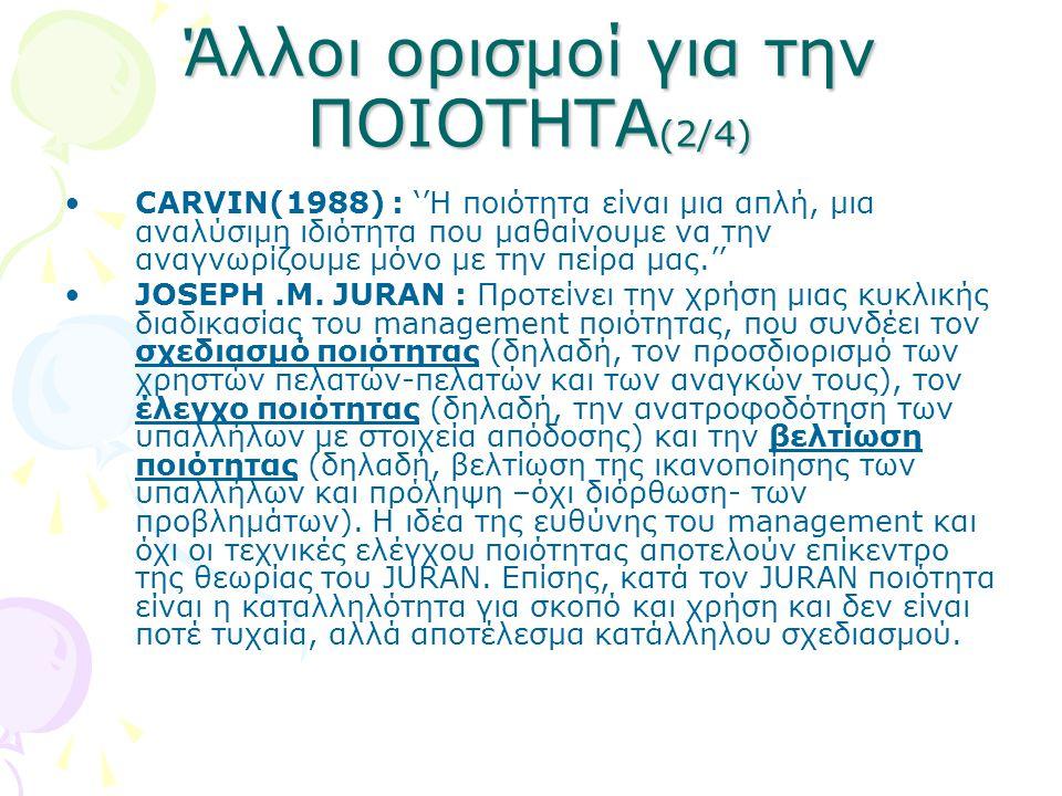 Άλλοι ορισμοί για την ΠΟΙΟΤΗΤΑ (2/4) CARVIN(1988) : ''Η ποιότητα είναι μια απλή, μια αναλύσιμη ιδιότητα που μαθαίνουμε να την αναγνωρίζουμε μόνο με τη