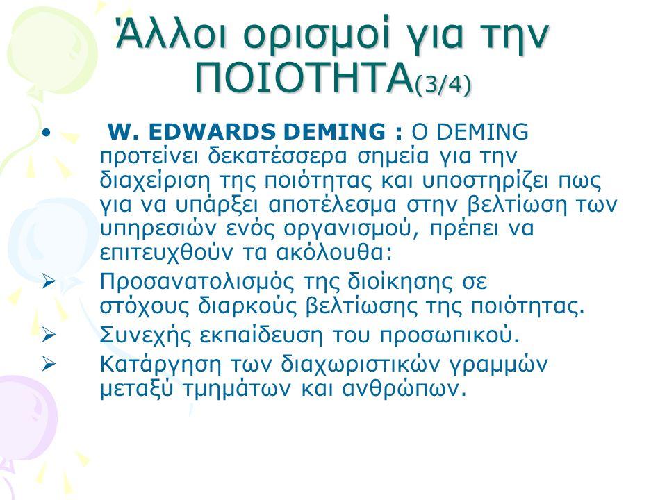 Άλλοι ορισμοί για την ΠΟΙΟΤΗΤΑ (3/4) W. EDWARDS DEMING : O DEMING προτείνει δεκατέσσερα σημεία για την διαχείριση της ποιότητας και υποστηρίζει πως γι