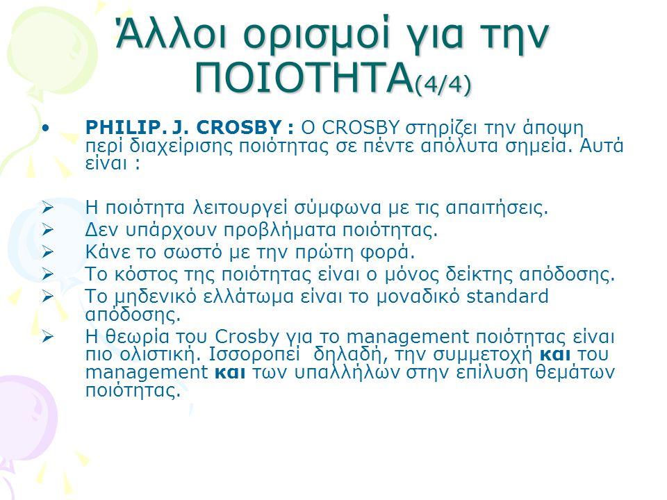 Άλλοι ορισμοί για την ΠΟΙΟΤΗΤΑ (4/4) PHILIP. J. CROSBY : Ο CROSBY στηρίζει την άποψη περί διαχείρισης ποιότητας σε πέντε απόλυτα σημεία. Αυτά είναι :