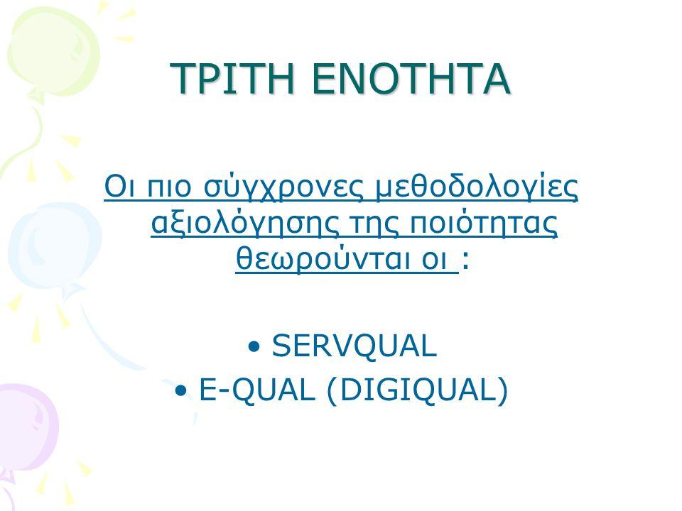 ΤΡΙΤΗ ΕΝΟΤΗΤΑ Οι πιο σύγχρονες μεθοδολογίες αξιολόγησης της ποιότητας θεωρούνται οι : SERVQUAL E-QUAL (DIGIQUAL)