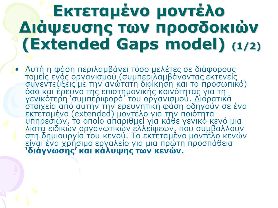 Εκτεταμένο μοντέλο Διάψευσης των προσδοκιών (Extended Gaps model) (1/2) Αυτή η φάση περιλαμβάνει τόσο μελέτες σε διάφορους τομείς ενός οργανισμού (συμ