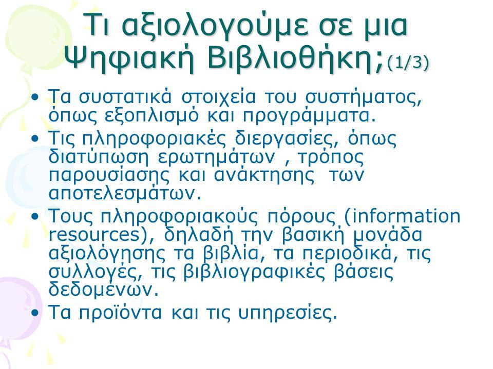 Άλλοι ορισμοί για την ΠΟΙΟΤΗΤΑ (4/4) PHILIP.J.