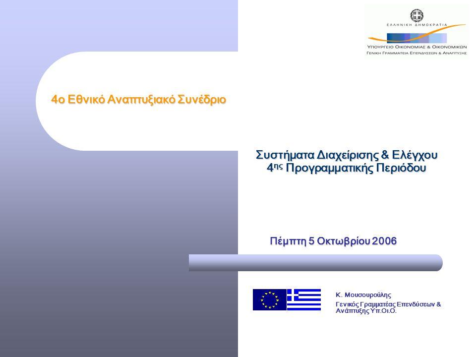 12 Αρχή Συντονισμού(ΥΠΟΙΟ) Αρχή Συντονισμού(ΥΠΟΙΟ) συντονίζει τον προγραμματισμό και την εφαρμογή των ΕΠ έχει την ευθύνη για το Σύστημα Διαχείρισης και Ελέγχου παρακολουθεί την τήρηση των δεσμεύσεων για την προσθετικότητα διαμορφώνει προτάσεις για τη διαχείριση του αποθεματικού για απρόβλεπτα έχει την ευθύνη για την κωδικοποίηση των κανόνων επιλεξιμότητας συντάσσει τις εκθέσεις στρατηγικής παρακολούθησης του ΕΣΠΑ εξασφαλίζει το συντονισμό μεταξύ των ΕΠ και της συνδρομής των Ταμείων, του ΕΓΤΑΑ του ΕΑΤ και των παρεμβάσεων της ΕΤΕπ 4 Ο Εθνικό Αναπτυξιακό Συνέδριο Συστήματα Διαχείρισης & Ελέγχου 4 ης Προγραμματικής Περιόδου Αρμόδιοι φορείς: Διαχείριση Διαχείριση