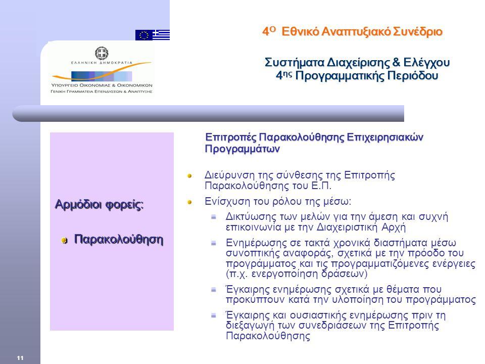 11 Επιτροπές Παρακολούθησης Επιχειρησιακών Προγραμμάτων Επιτροπές Παρακολούθησης Επιχειρησιακών Προγραμμάτων Διεύρυνση της σύνθεσης της Επιτροπής Παρακολούθησης του Ε.Π.