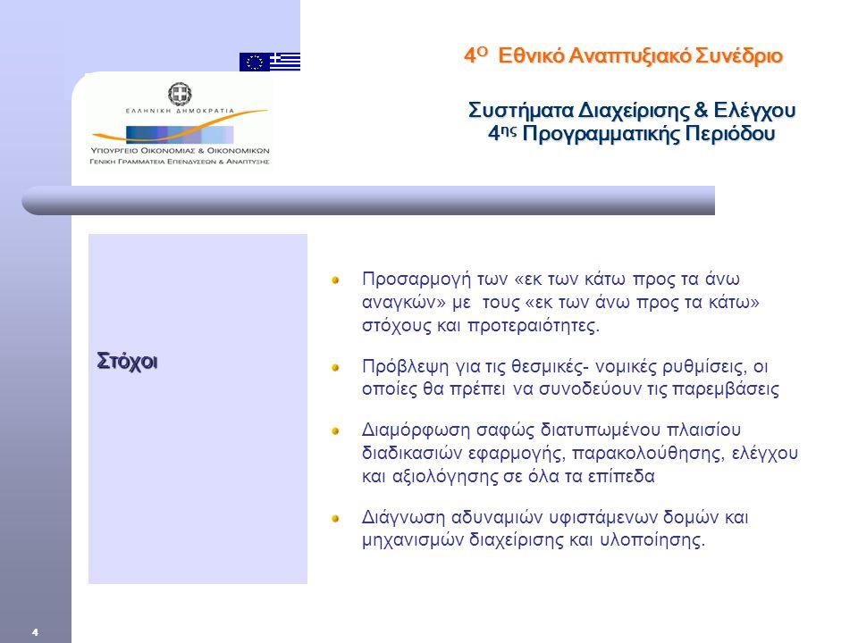 4 Στόχοι Προσαρμογή των «εκ των κάτω προς τα άνω αναγκών» με τους «εκ των άνω προς τα κάτω» στόχους και προτεραιότητες.
