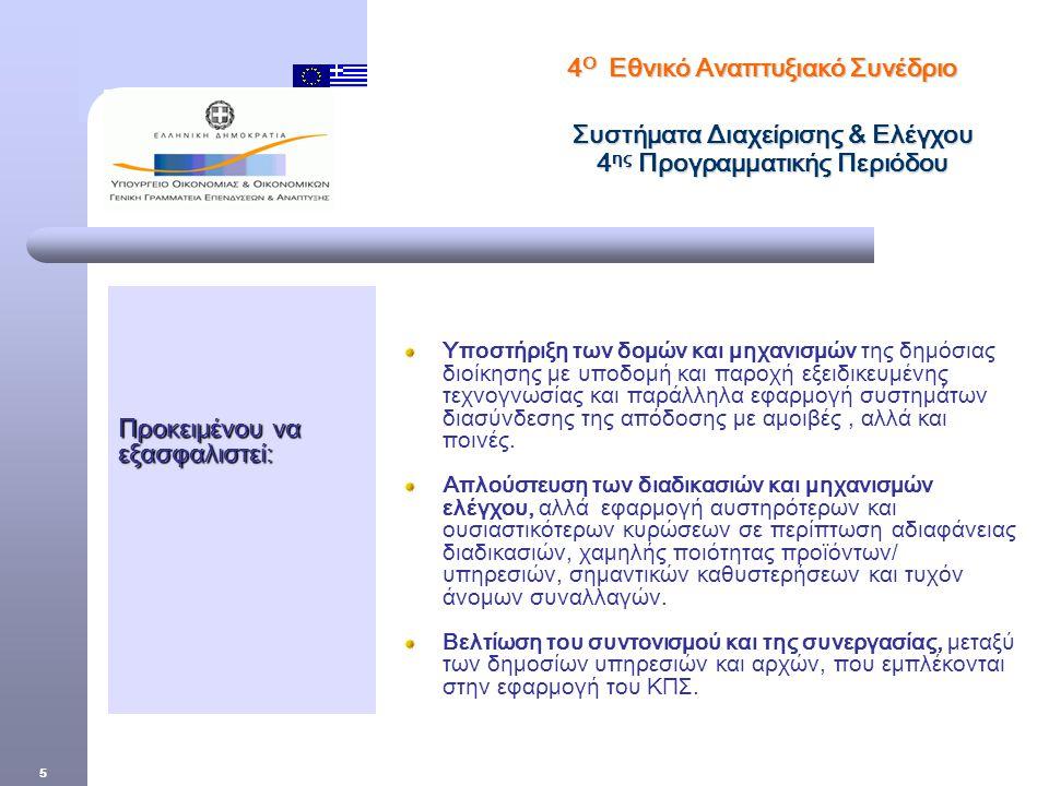 16 Διαχείριση ΠΕΠ Διαχείριση ΠΕΠ Διαχειριστική Αρχή ΠΕΠ: Αρμόδια για τον προγραμματισμό, την παρακολούθηση και το συντονισμό Δράσεις Εθνικής Εμβέλειας: Η διαχείρισή τους εκχωρείται στις Διαχειριστικές Αρχές των αντίστοιχων τομεακών προγραμμάτων Δράσεις Περιφερειακού Χαρακτήρα: Η διαχείρισή τους εκχωρείται στις αντίστοιχες Ειδικές Υπηρεσίες Διαχείρισης (ΕΥΔ Γ΄ΚΠΣ) των Περιφερειών οι οποίες την 4η Προγραμματική Περίοδο θα λειτουργήσουν ως Ε.Φ.Δ.