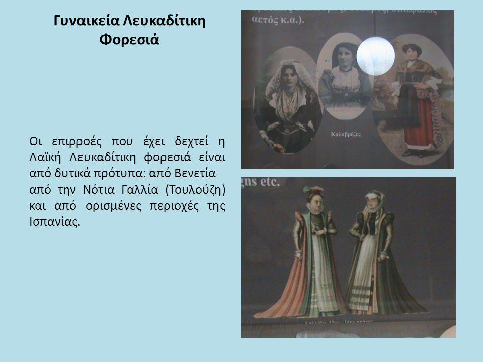 Γυναικεία Λευκαδίτικη Φορεσιά Οι επιρροές που έχει δεχτεί η Λαϊκή Λευκαδίτικη φορεσιά είναι από δυτικά πρότυπα: από Βενετία από την Νότια Γαλλία (Τουλούζη) και από ορισμένες περιοχές της Ισπανίας.
