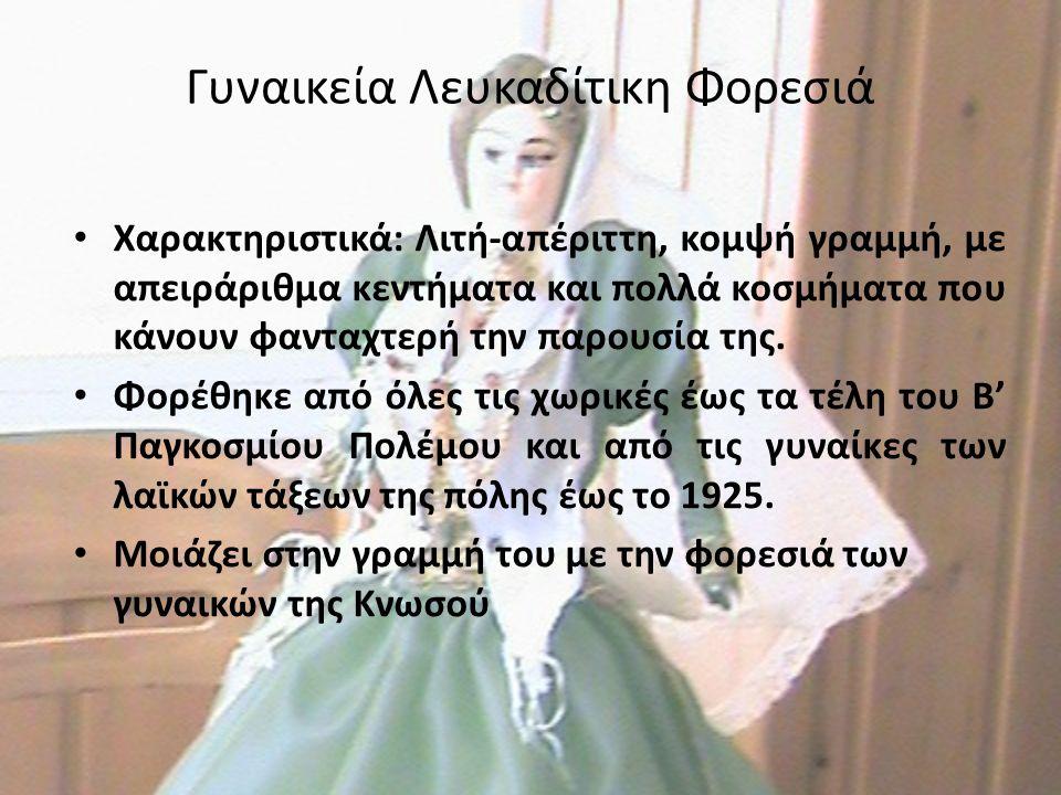 Γυναικεία Λευκαδίτικη Φορεσιά Χαρακτηριστικά: Λιτή-απέριττη, κομψή γραμμή, με απειράριθμα κεντήματα και πολλά κοσμήματα που κάνουν φανταχτερή την παρουσία της.