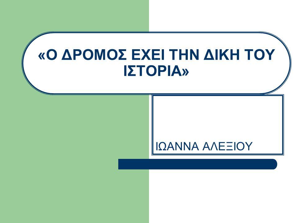O ΔΡΟΜΟΣ ΈΧΕΙ ΤΗΝ ΔΙΚΗ ΤΟΥ ΙΣΤΟΡΙΑ Αποστόλης Γοδενόπουλος