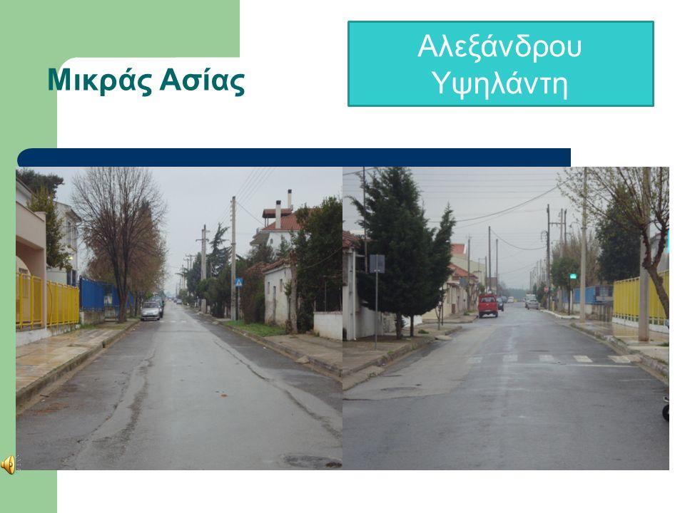 ΜΙΚΡΑΣ ΑΣΙΑΣ: Το δυτικότερο τμήμα της Ασίας και σημαντική κοιτίδα του ελληνισμού. Το 1922 μετά την βίαιη εκδίωξη των χριστιανικών πληθυσμών από τον Κε