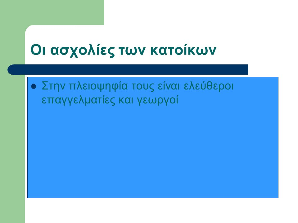 Ο δρόμος που κατοικώ Ανατολική Ρωμυλία Περιοχή της βόρειας Θράκης όπου κατοικούσαν έλληνες Όμως λόγο των διωγμών οι κάτοικοι της ήρθαν σαν πρόσφυγες σ