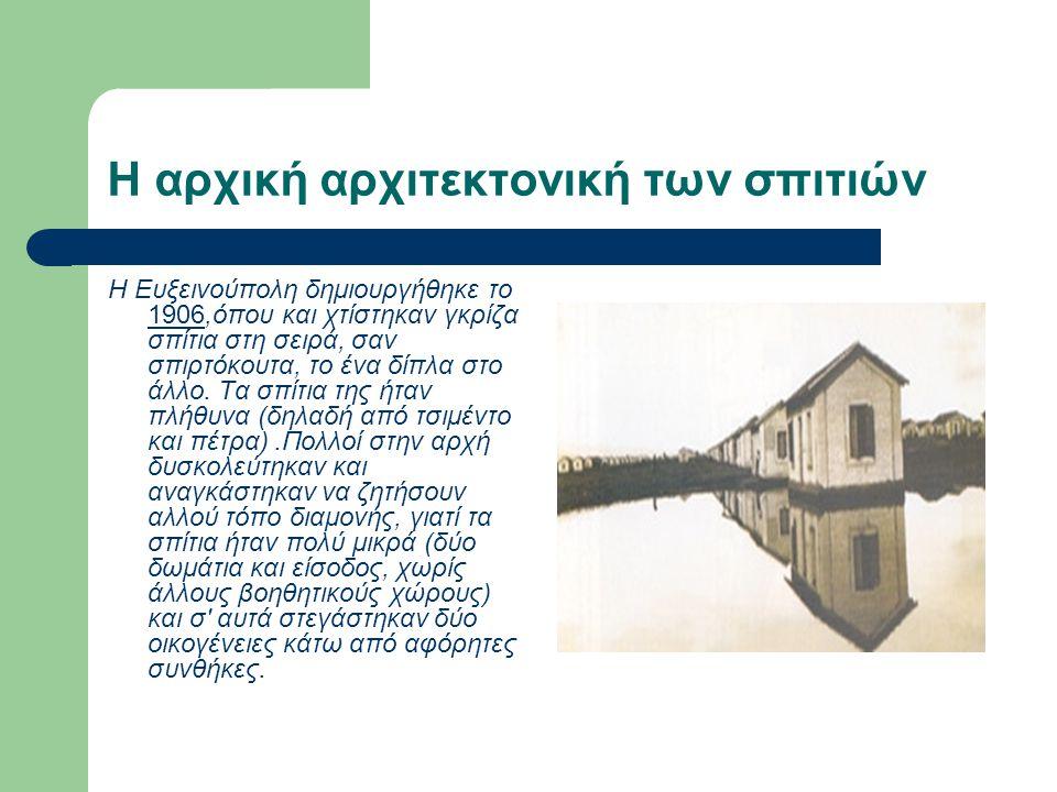 Η αρχική αρχιτεκτονική των σπιτιών Η Ευξεινούπολη δημιουργήθηκε το 1906,όπου και χτίστηκαν γκρίζα σπίτια στη σειρά, σαν σπιρτόκουτα, το ένα δίπλα στο άλλο.