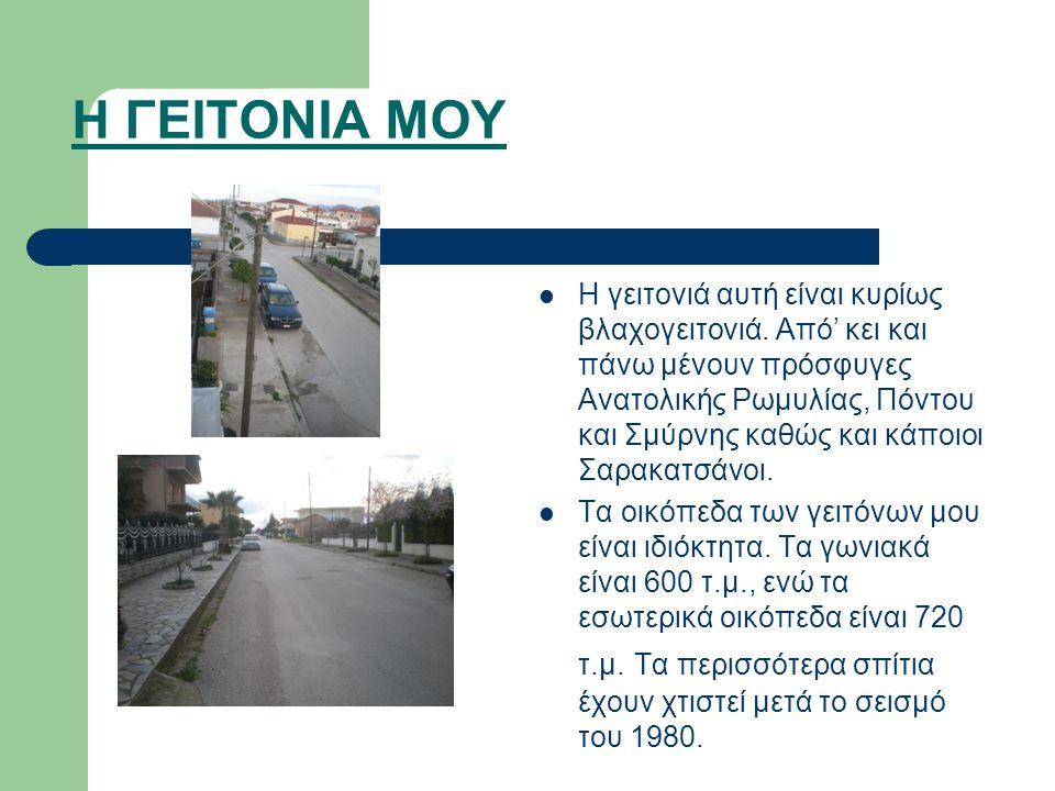 ΟΝΟΜΑΣΙΑ ΟΔΟΥ Η οδός που μένω έχει το όνομα του Μακεδονομάχου Παύλου Μελά. Ο Παύλος Μελάς γεννήθηκε στις 29 Μαρτίου 1870 και πέθανε στις 13 Οκτωβρίου