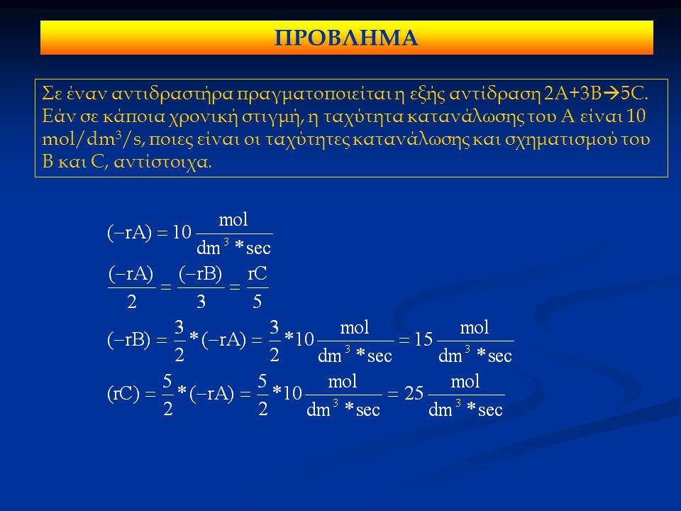 Σε έναν αντιδραστήρα πραγματοποιείται η εξής αντίδραση 2A+3B  5C.