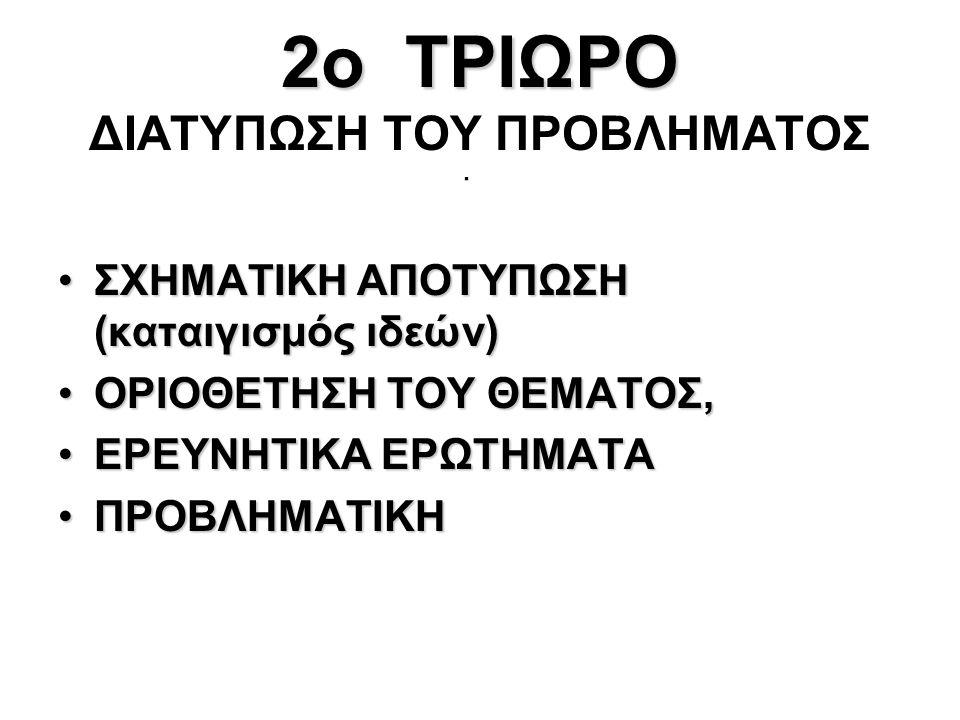 2ο ΤΡΙΩΡΟ 2ο ΤΡΙΩΡΟ ΔΙΑΤΥΠΩΣΗ ΤΟΥ ΠΡΟΒΛΗΜΑΤΟΣ ΣΧΗΜΑΤΙΚΗ ΑΠΟΤΥΠΩΣΗ (καταιγισμός ιδεών)ΣΧΗΜΑΤΙΚΗ ΑΠΟΤΥΠΩΣΗ (καταιγισμός ιδεών) ΟΡΙΟΘΕΤΗΣΗ ΤΟΥ ΘΕΜΑΤΟΣ,ΟΡ