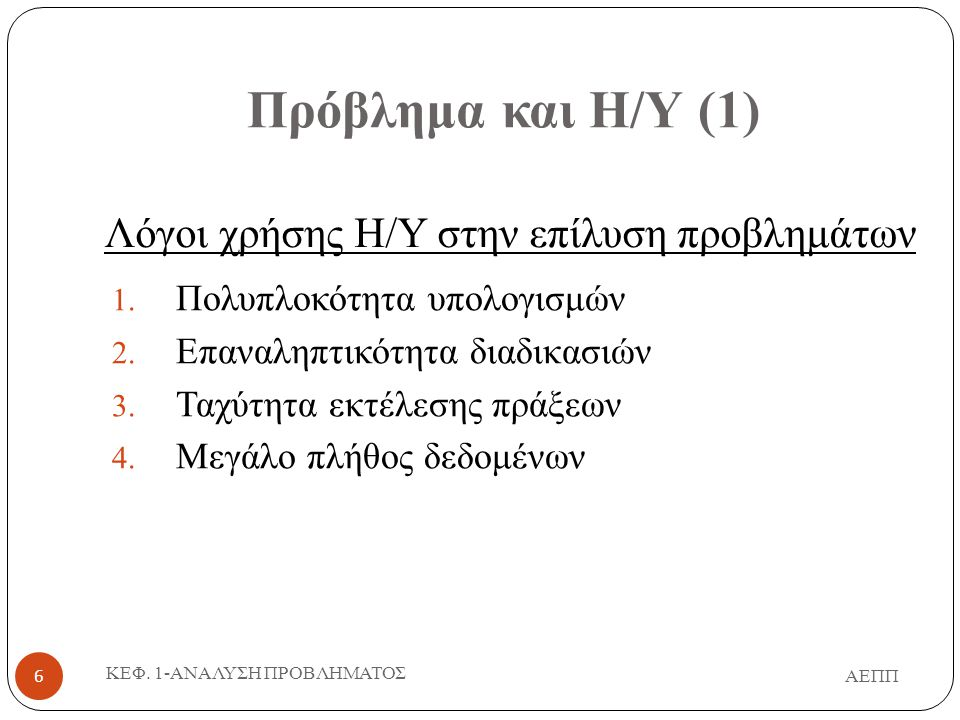 Πρόβλημα και Η/Υ (1) ΑΕΠΠ ΚΕΦ.1-ΑΝΑΛΥΣΗ ΠΡΟΒΛΗΜΑΤΟΣ 6 1.