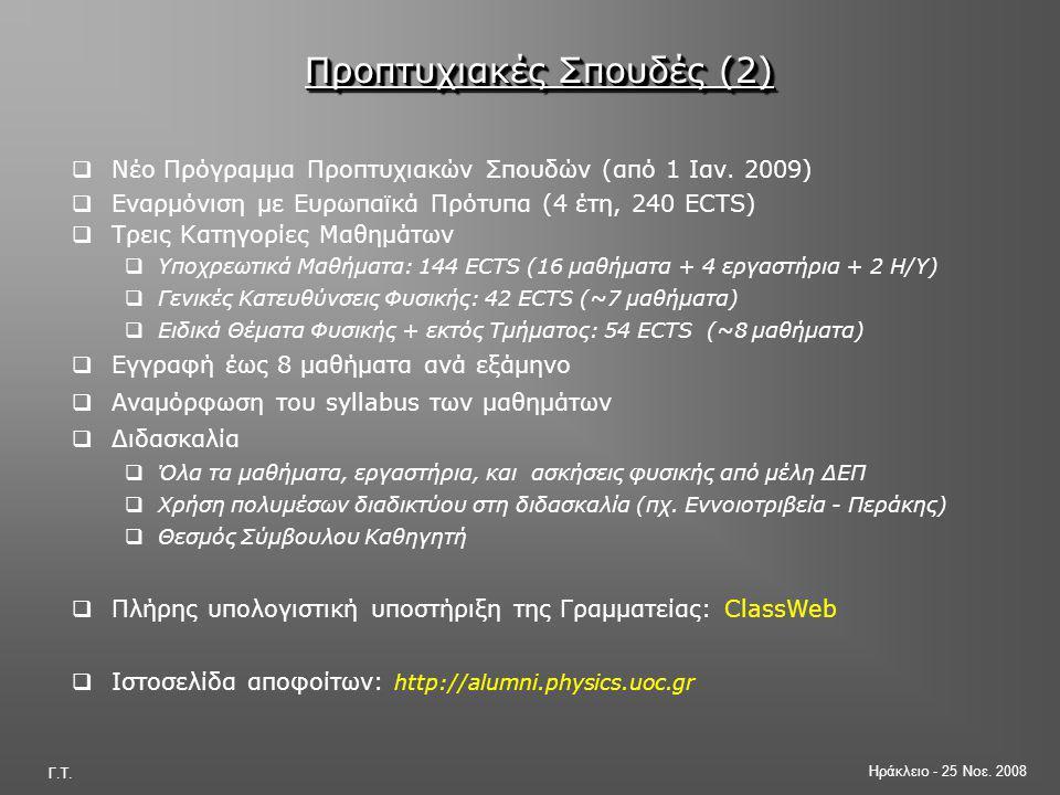 Ηράκλειο - 25 Νοε. 2008 Γ.Τ. Προπτυχιακές Σπουδές (2)  Νέο Πρόγραμμα Προπτυχιακών Σπουδών (από 1 Ιαν. 2009)  Εναρμόνιση με Ευρωπαϊκά Πρότυπα (4 έτη,