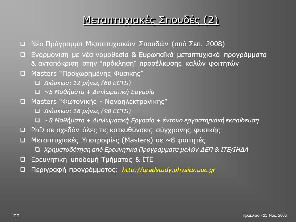 Ηράκλειο - 25 Νοε. 2008 Γ.Τ. Μεταπτυχιακές Σπουδές (2)  Νέο Πρόγραμμα Μεταπτυχιακών Σπουδών (από Σεπ. 2008)  Εναρμόνιση με νέα νομοθεσία & Ευρωπαϊκά