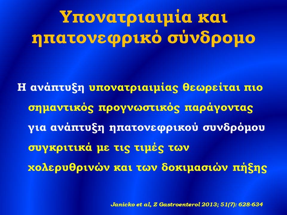Υπονατριαιμία και ηπατονεφρικό σύνδρομο Η ανάπτυξη υπονατριαιμίας θεωρείται πιο σημαντικός προγνωστικός παράγοντας για ανάπτυξη ηπατονεφρικού συνδρόμου συγκριτικά με τις τιμές των χολερυθρινών και των δοκιμασιών πήξης Janicko et al, Z Gastroenterol 2013; 51(7): 628-634