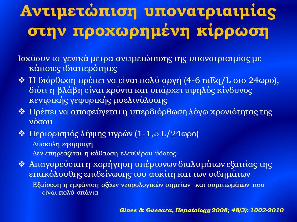 Αντιμετώπιση υπονατριαιμίας στην προχωρημένη κίρρωση Ισχύουν τα γενικά μέτρα αντιμετώπισης της υπονατριαιμίας με κάποιες ιδιαιτερότητες  Η διόρθωση π