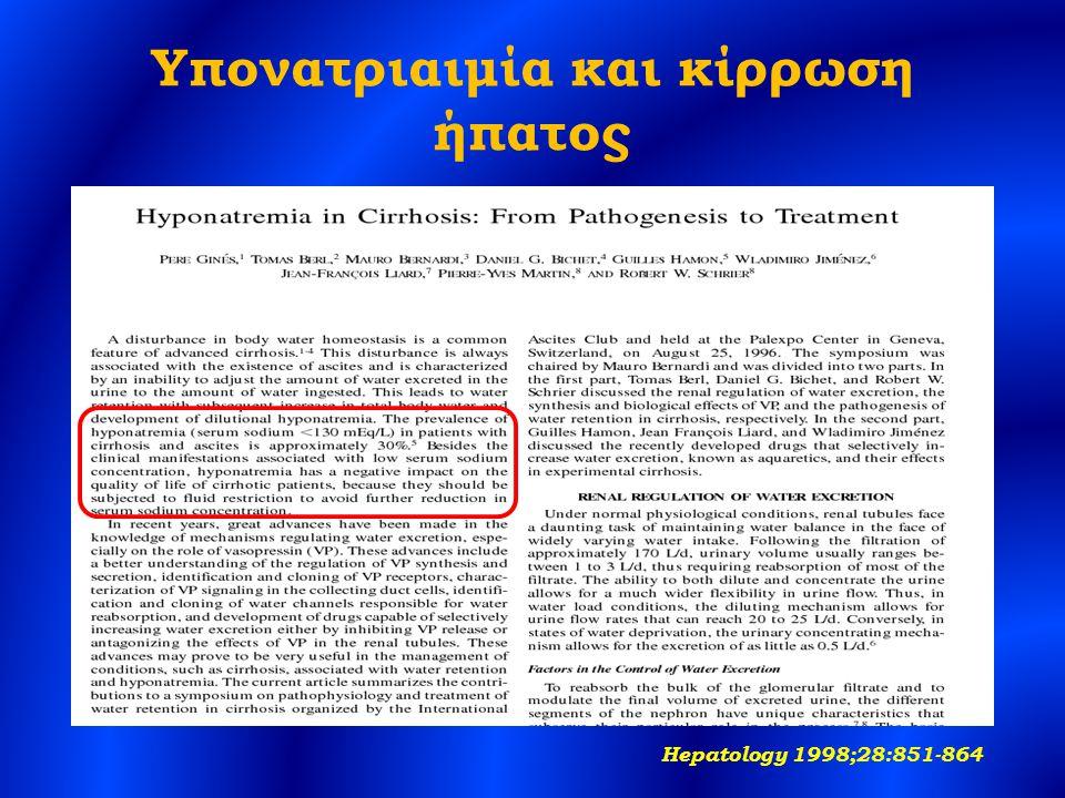 Υπονατριαιμία και κίρρωση ήπατος Η υπονατριαιμία στους κιρρωτικούς ασθενείς ορίζεται ως [Na + ] <135 mEq/L και έχει πολύ μεγαλύτερη επίπτωση Σε αυτά τα επίπεδα (130-135 mEq/L) η υπονατριαιμία φαίνεται να έχει εξίσου σημαντική κλινική και προγνωστική αξία με τιμές <130 mEq/L Gines & Guevara, Hepatology 2008; 48(3): 1002-1010