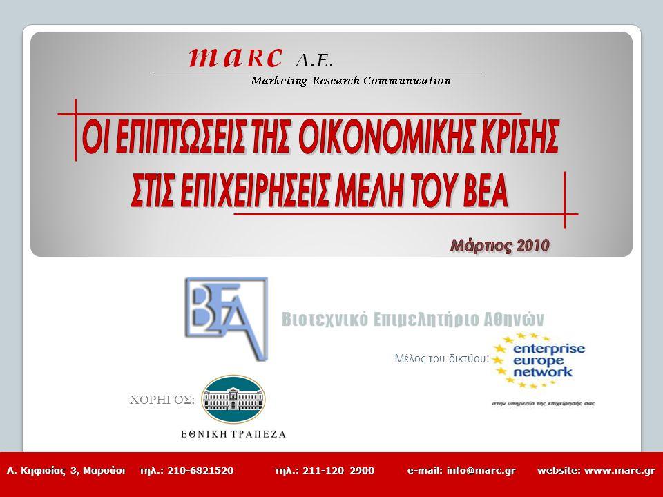 Λ. Κηφισίας 3, Μαρούσιτηλ.: 210-6821520 τηλ.: 211-120 2900 e-mail: info@marc.grwebsite: www.marc.gr ΧΟΡΗΓΟΣ: Μέλος του δικτύου :