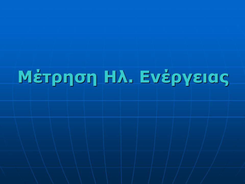 Μέτρηση Ηλ. Ενέργειας