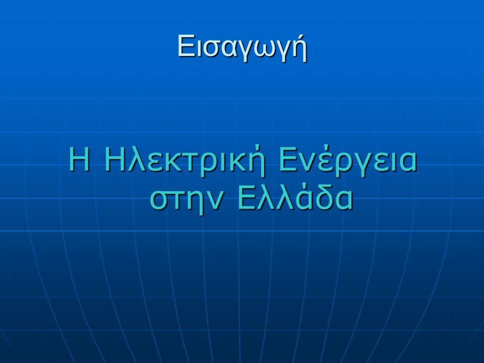 Εισαγωγή Η Ηλεκτρική Ενέργεια στην Ελλάδα