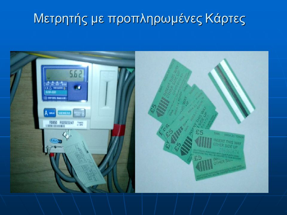 Μετρητής με προπληρωμένες Κάρτες