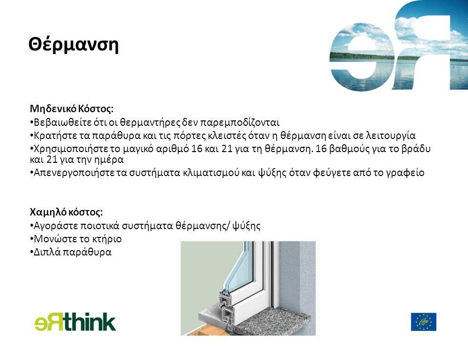 Θέρμανση Μηδενικό Κόστος: Βεβαιωθείτε ότι οι θερμαντήρες δεν παρεμποδίζονται Κρατήστε τα παράθυρα και τις πόρτες κλειστές όταν η θέρμανση είναι σε λειτουργία Χρησιμοποιήστε το μαγικό αριθμό 16 και 21 για τη θέρμανση.