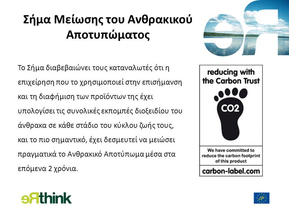 Σήμα Μείωσης του Ανθρακικού Αποτυπώματος Το Σήμα διαβεβαιώνει τους καταναλωτές ότι η επιχείρηση που το χρησιμοποιεί στην επισήμανση και τη διαφήμιση των προϊόντων της έχει υπολογίσει τις συνολικές εκπομπές διοξειδίου του άνθρακα σε κάθε στάδιο του κύκλου ζωής τους, και το πιο σημαντικό, έχει δεσμευτεί να μειώσει πραγματικά το Ανθρακικό Αποτύπωμα μέσα στα επόμενα 2 χρόνια.