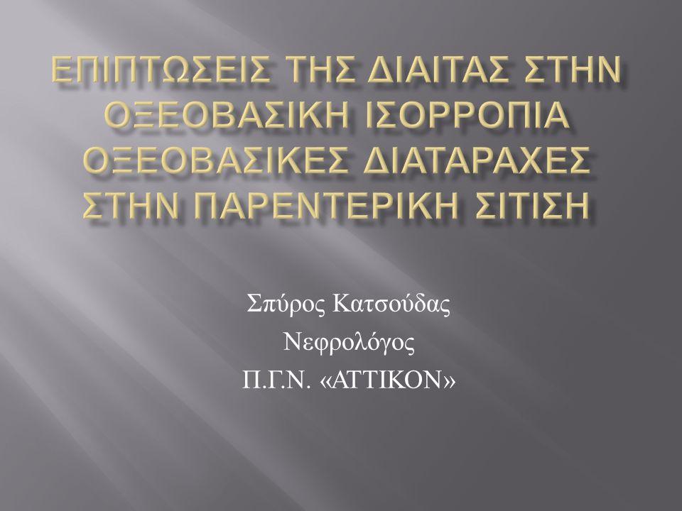 Σπύρος Κατσούδας Νεφρολόγος Π. Γ. Ν. « ΑΤΤΙΚΟΝ »