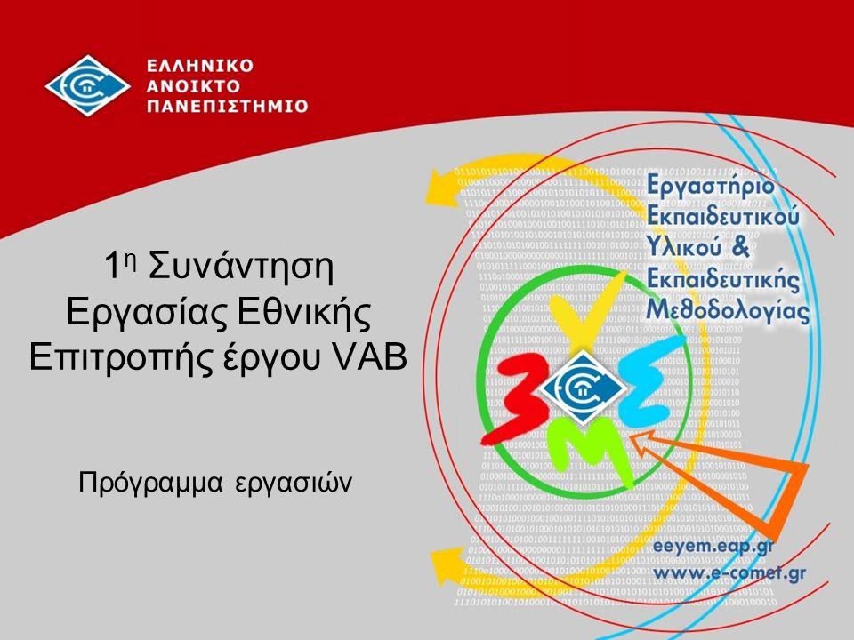 1 η Συνάντηση Εργασίας Εθνικής Επιτροπής έργου VAB Πρόγραμμα εργασιών