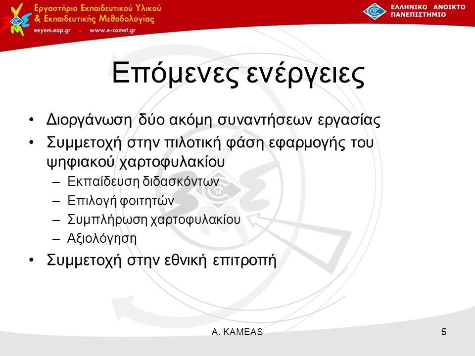 Επόμενες ενέργειες Διοργάνωση δύο ακόμη συναντήσεων εργασίας Συμμετοχή στην πιλοτική φάση εφαρμογής του ψηφιακού χαρτοφυλακίου –Εκπαίδευση διδασκόντων –Επιλογή φοιτητών –Συμπλήρωση χαρτοφυλακίου –Αξιολόγηση Συμμετοχή στην εθνική επιτροπή Α.