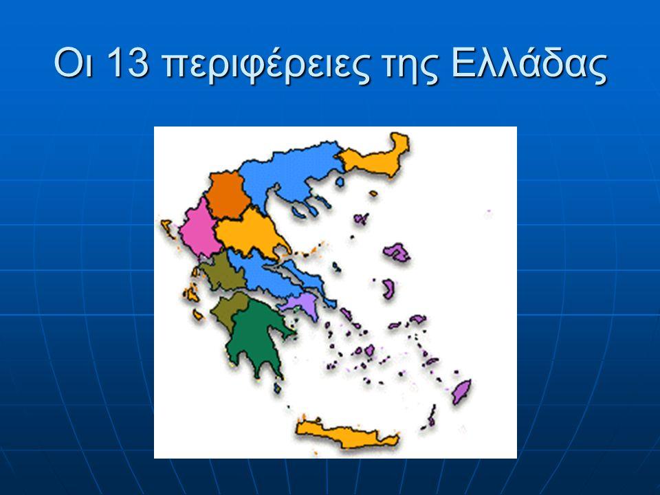 Οι 13 περιφέρειες της Ελλάδας