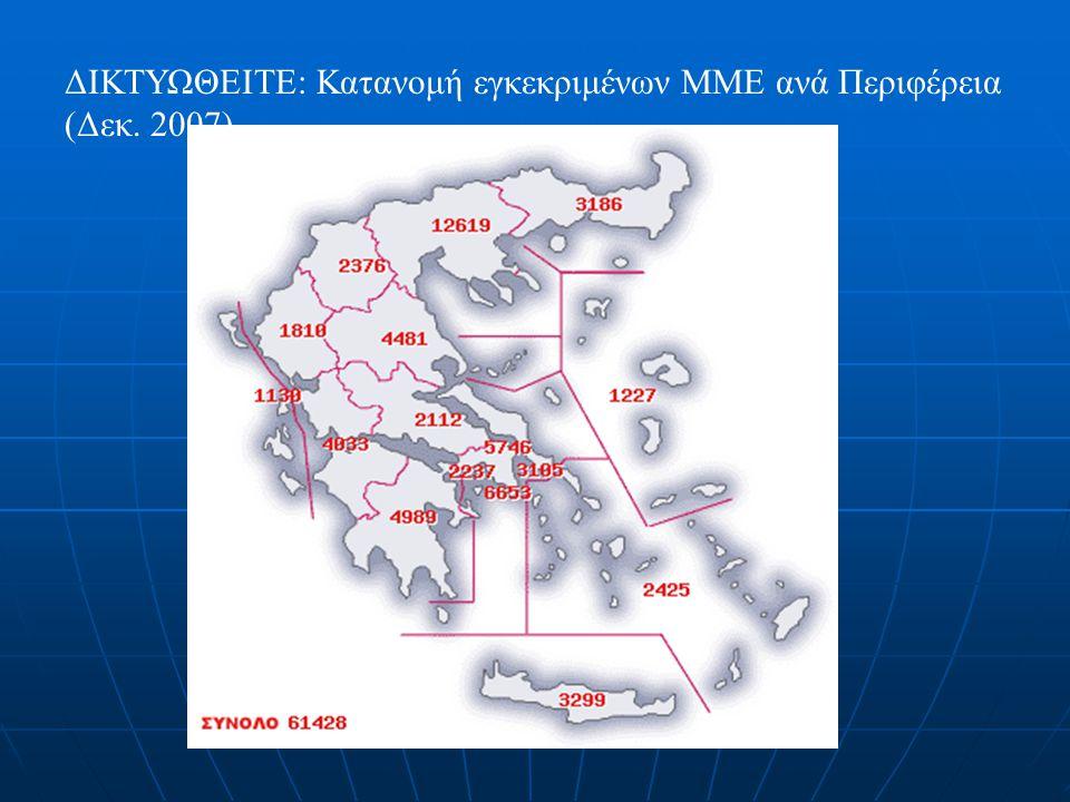 ΔΙΚΤΥΩΘΕΙΤΕ: Κατανομή εγκεκριμένων ΜΜΕ ανά Περιφέρεια (Δεκ. 2007)