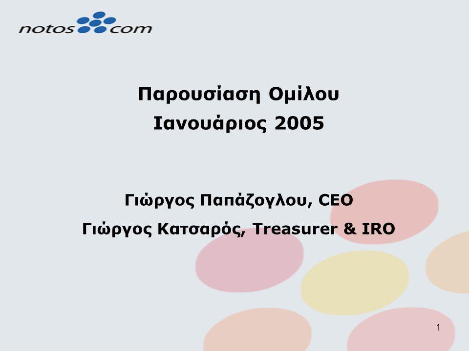 1 Παρουσίαση Ομίλου Ιανουάριος 2005 Γιώργος Παπάζογλου, CEO Γιώργος Κατσαρός, Treasurer & IRO