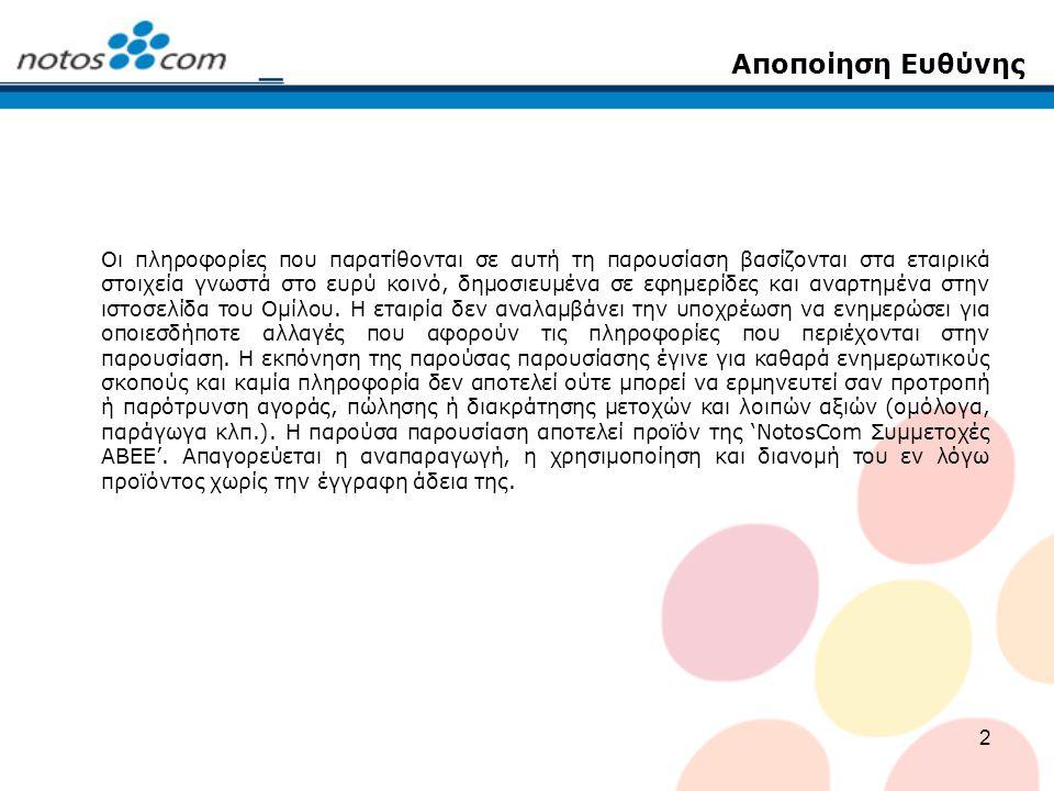 23 Notos Com – Κ.Μ.Φ.Τα μετά φόρων κέρδη αυξήθηκαν κατά 28,97% σε EUR 15,09 εκ.