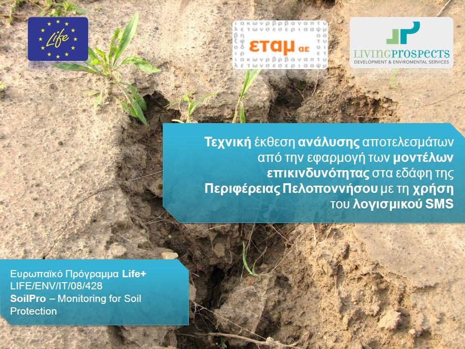 Τεχνική έκθεση ανάλυσης αποτελεσμάτων από την εφαρμογή των μοντέλων επικινδυνότητας στα εδάφη της Περιφέρειας Πελοποννήσου με τη χρήση του λογισμικού SMS Ευρωπαϊκό Πρόγραμμα Life+ LIFE/ENV/IT/08/428 SoilPro – Monitoring for Soil Protection Ευρωπαϊκό Πρόγραμμα Life+ LIFE/ENV/IT/08/428 SoilPro – Monitoring for Soil Protection