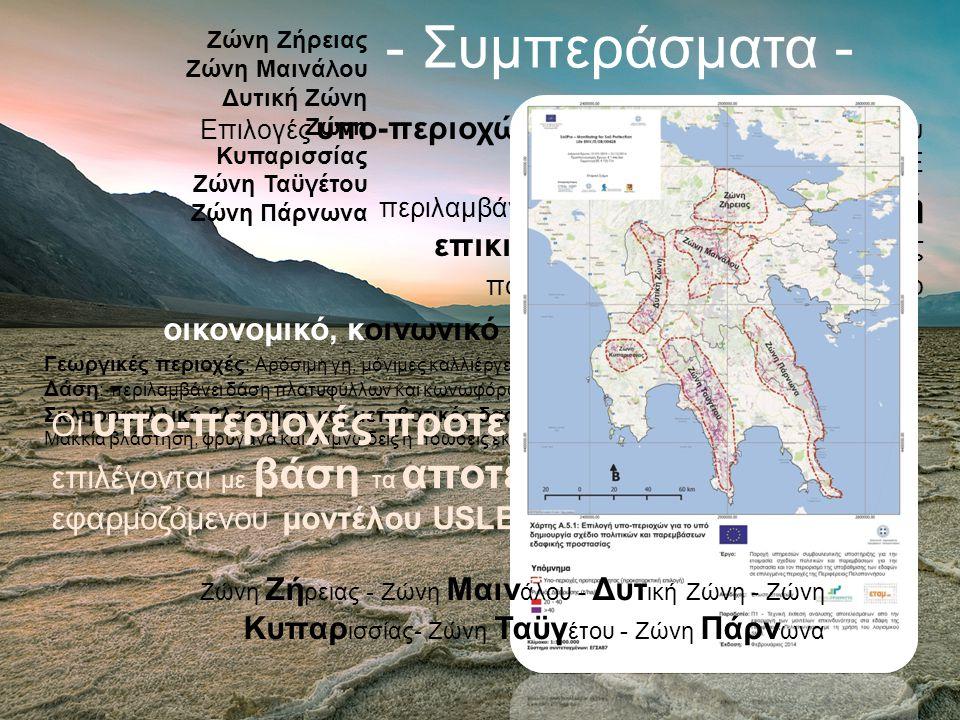 - Συμπεράσματα - Επιλογές υπο-περιοχών βάσει αποτελεσμάτων μοντέλου USLE περιλαμβάνονται εκτάσεις εδαφών με υψηλή επικινδυνότητα εδαφικής διάβρωσης που καλύπτονται από γη με αξιόλογο οικονομικό, κοινωνικό ή περιβαλλοντικό ενδιαφέρον.