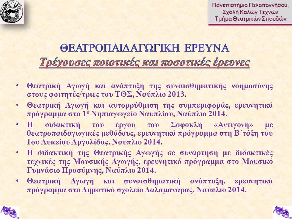 Πανεπιστήμιο Πελοποννήσου, Σχολή Καλών Τεχνών Τμήμα Θεατρικών Σπουδών Πανεπιστήμιο Πελοποννήσου, Σχολή Καλών Τεχνών Τμήμα Θεατρικών Σπουδών Σας ευχαριστώ για την προσοχή σας Βασιλέως Κωνσταντίνου 21 & Τερζάκη Ναύπλιο 21100 Τηλέφωνο/ Fax : 27520-96129, 127, 130, 131 Fax : 27520 96128 e-mail : ts-secretary@uop.gr
