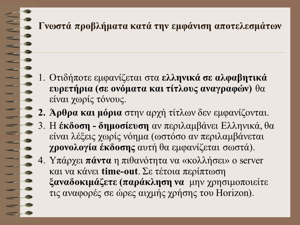 Γνωστά προβλήματα κατά την εμφάνιση αποτελεσμάτων 1.Οτιδήποτε εμφανίζεται στα ελληνικά σε αλφαβητικά ευρετήρια (σε ονόματα και τίτλους αναγραφών) θα είναι χωρίς τόνους.