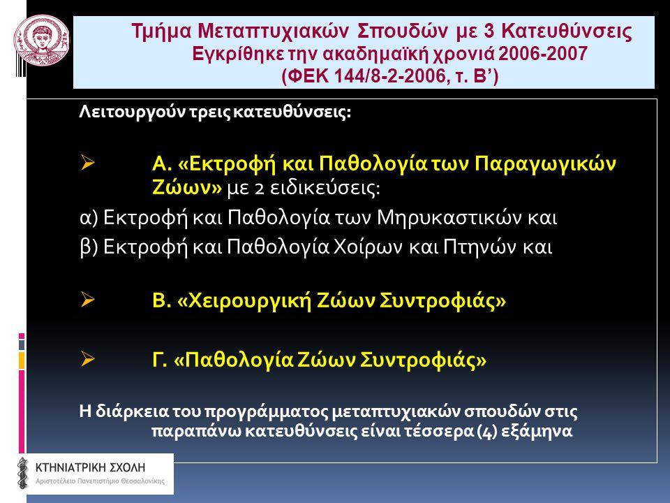 Μεταπτυχιακή Διπλωματική Εργασία (Μ.Δ.Ε.)  Επιβλέπων – τριμελής επιτροπή αξιολόγησης  Κυρίως ερευνητικού περιεχομένου (παρουσιάσεις περιστατικών, αναδρομικές μελέτες, μελέτες με σχεδιασμό) – μόνο υπό προϋποθέσεις βιβλιογραφικές εργασίες  Στο τέλος του 2 ου έτους φοίτησης  Βαθμολόγηση της Δ.Ε.