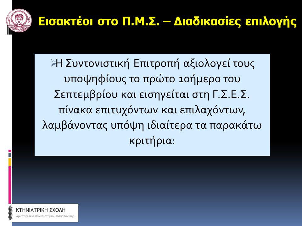  Την αποδεδειγμένη γνώση μιας ξένης γλώσσας, κατά προτίμηση της αγγλικής και, για τους αλλοδαπούς και της ελληνικής.
