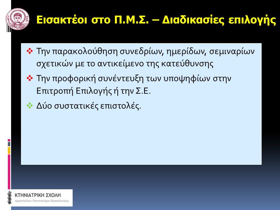 ΚριτήριαΒαθμολογία ΕλάχιστηΜέγιστη Ξένη γλώσσα1 (Μία γλώσσα επιπέδου τουλάχιστον Lower) 3 (περισσότερες της μιας γλώσσες, η μία επιπέδου Proficiency) Πτυχίο1 (βαθμός πτυχίου 5)6 (βαθμός πτυχίου 10) Σχετικά μαθήματα6 [2 βαθμοί/μάθημα (5-6,5)]12 [4 βαθμοί/μάθημα (8,5- 10)] Ερευνητική δραστηριότητα0 (δεν έχει)10 (ανάλογα με τη δραστηριότητα) Επαγγελματική εμπειρία0 (δεν έχει)5-10 (σχετική με την κατεύθυνση) Συνέδρια, Σεμινάρια, κ.λπ.0 (δεν έχει)2-5 (σχετικά με την κατεύθυνση) Συνέντευξη015 Επιπλέον πτυχίο, σχετικό με την κατεύθυνση 010 Σύνολο871 Εισακτέοι στο Π.Μ.Σ.